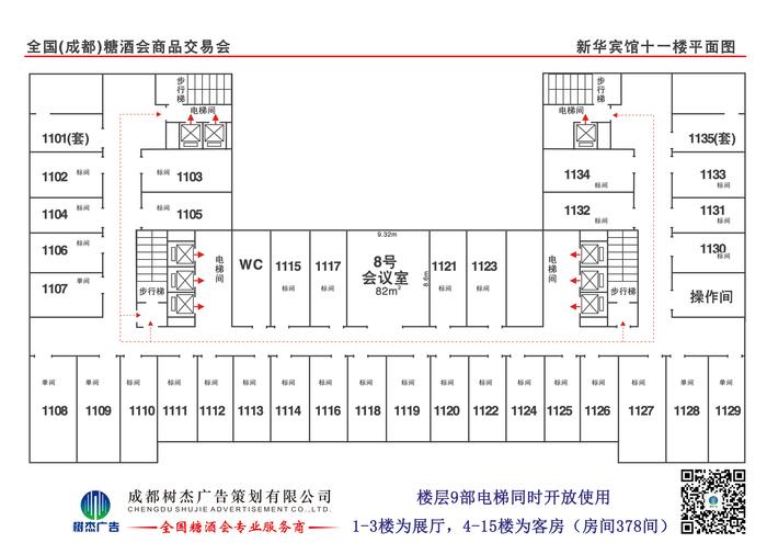 新华宾馆十一楼楼平面图.jpg