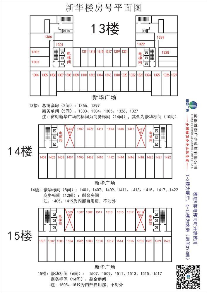 新华楼房号平面图.jpg