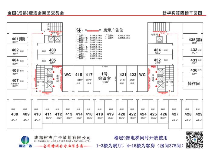 新华宾馆四楼平面图.jpg