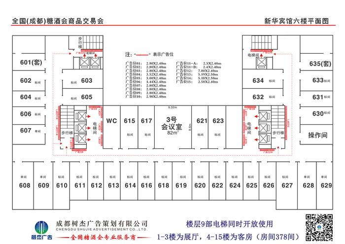 新华宾馆六楼平面图.jpg
